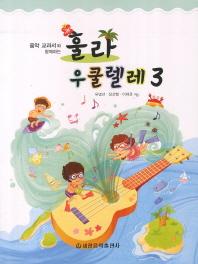 음악 교과서와 함께하는 훌라 우쿨렐레. 3