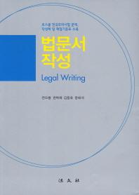 법문서 작성