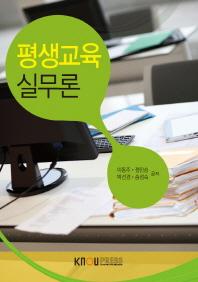 평생교육실무론(2학기, 워크북포함)