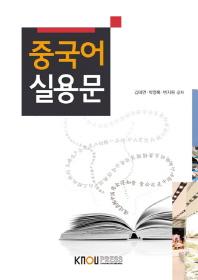 중국어실용문(1학기, 워크북포함)