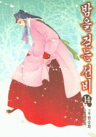 밤을 걷는 선비. 14