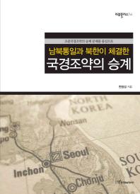 남북통일과 북한이 체결한 국경조약의 승계