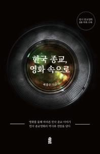 한국 종교, 영화 속으로