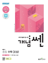 개념쎈 중학 수학 3(상)(2021)