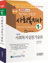 사회복지실천기술론(사회복지사 1급 기본서)(2020)