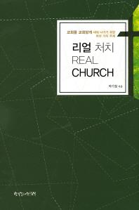 리얼 처치(Real Church)