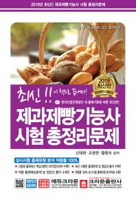 제과제빵기능사 시험 총정리문제(2019)(8절)