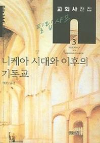 필립 샤프 교회사전집. 3: 니케아 시대와 이후의 기독교