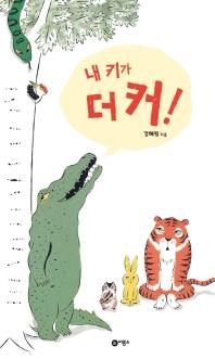 내 키가 더 커!