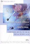 약물 중독 상담(기독교 상담 시리즈 17)