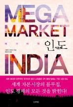 Mega Market India(메가 마켓 인도)