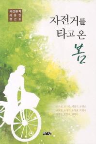 자전거를 타고 온 봄