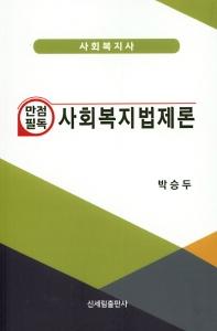 만점필독 사회복지법제론