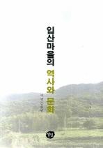 입산마을의 역사와 문화