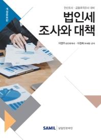 법인세 조사와 대책(2019)