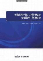 신흥전략시장 자원개발과 산업협력 확대방안