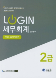 Login 세무회계 2급(2020)