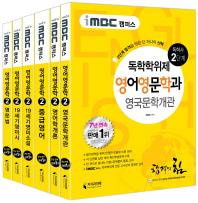 iMBC 캠퍼스 독학학위제 독학사 영어영문학과 2단계 세트(인터넷전용상품)