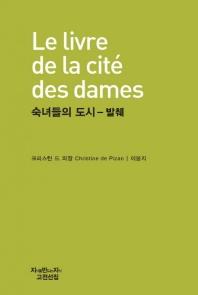 숙녀들의 도시 - 발췌