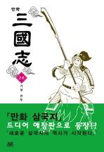 만화 삼국지. 26
