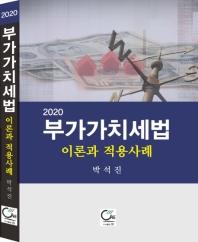 부가가치세법 이론과 적용사례(2020)