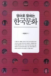 영어로 말하는 한국문화