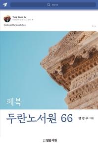 페북 두란노서원 66