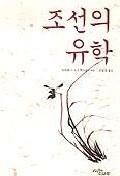 조선의 유학