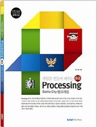 게임을 만들며 배우는 Processing: 중급