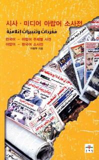 시사 미디어 아랍어 소사전