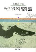 조선조 유학자의 지향과 갈등