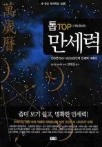 TOP 만세력(1901-2050)
