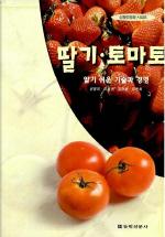 딸기 토마토(신농민강좌 41)