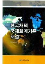 한국채택 국제회계기준 해설(2008)