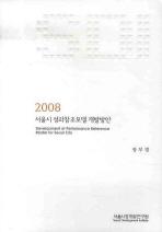 서울시 성과참조모델 개발방안 (2008)