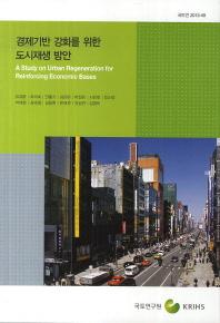 경제기반 강화를 위한 도시재생 방안
