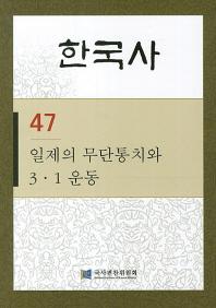 한국사. 47: 일제의 무단통치와 3.1 운동