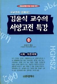 고교생과 함께하는 김윤식 교수의 서양고전 특강. 2