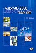 AUTOCAD 2000 기초와 활용
