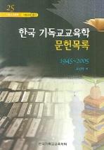 한국기독교교육학 문헌목록