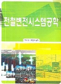 전철변전시스템공학