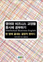 영어와 비즈니스 교양을 동시에 공부하기