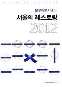 서울의 레스토랑(2012)(블루리본서베이)