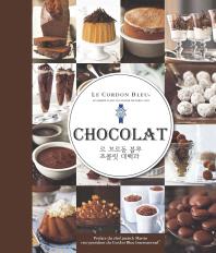 르 꼬르동 블루 초콜릿 대백과
