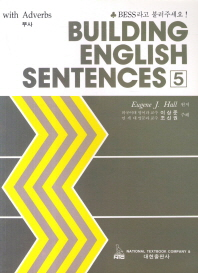 Building English Sentences. 5: 부사