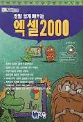 엑셀 2000(정말쉽게배우는)(S/W포함)