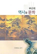부산의 역사와 문화