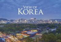 View of Korea(뷰 오브 코리아)
