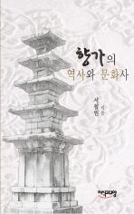 향가의 역사와 문화사