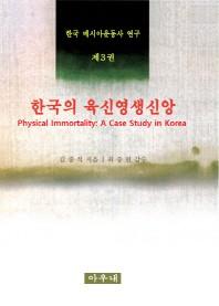 한국 메시아운동사 연구. 3: 한국의 육신영생신앙